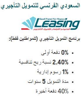 تمويل سيارات شيفروليه Aljomaih 2021