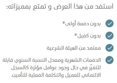 مميزات تخفيضات Abdul Latif Jameel لسيارات 2021