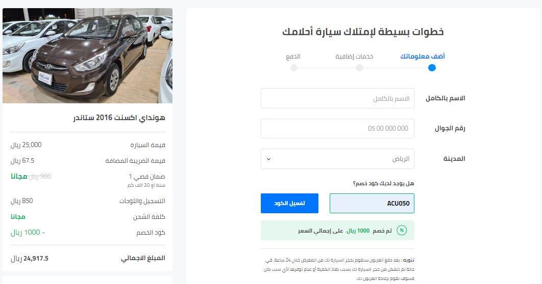 تفعيل كود خصم موقع سيارة علي هيونداي المستعملة