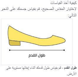 جدول مقاسات Noon احذية الاطفال