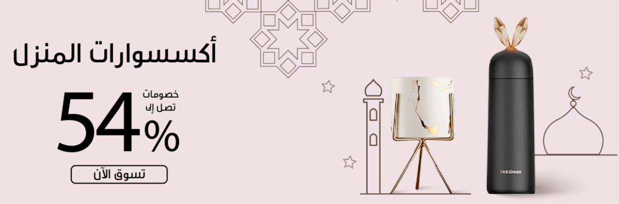 خصومات رمضان 1442 Nice One اكسسوارات منزلية