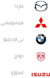 ماركات السيارات من موقع syarah