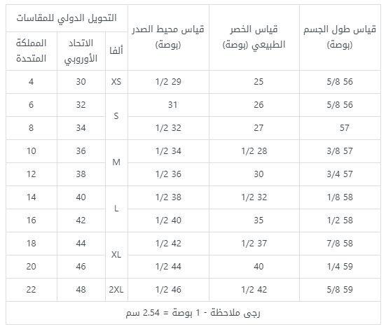 جدول مقاسات سبلاش للتيشرتات النسائية