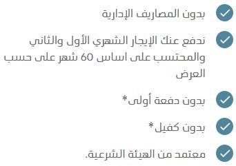 مميزات تخفيضات Abdul Latif Jameel في الصيف