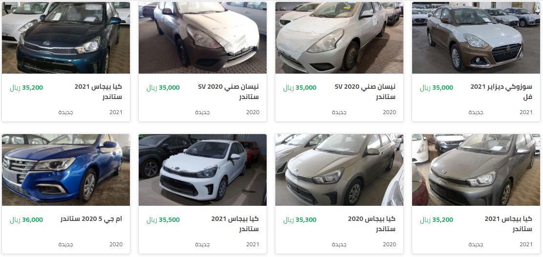 سيارات جديدة بأرخص الأسعار وعلى سيارة اونلاين