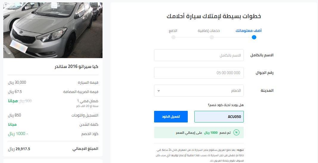 تفعيل كود خصم موقع سيارة علي كيا المستعملة