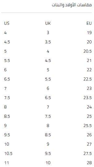 جدول مقاسات Level Shoes للبنات والاولاد