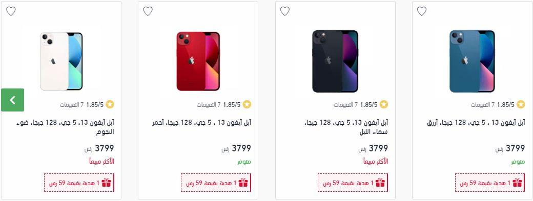 سعر تقسيط ايفون 13 اكسترا سعة 128 جيجا
