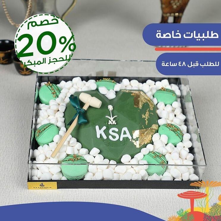 خصومات العيد الوطنى السعودي 2021 سعد الدين