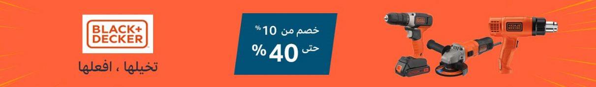 عروض الجمعة البيضاء 2020 امازون السعودية المنزل