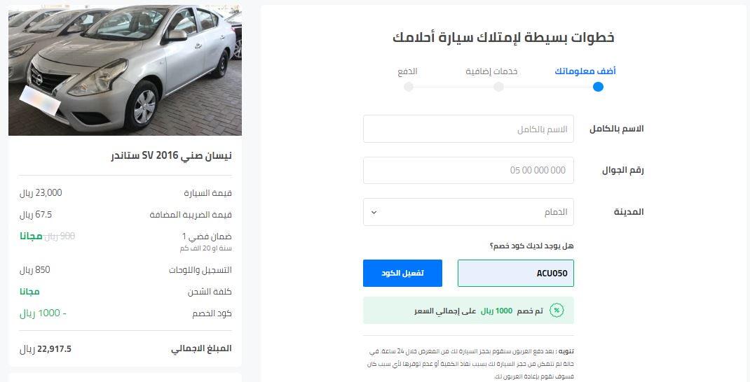 تفعيل كود خصم موقع سيارة علي نيسان المستعملة