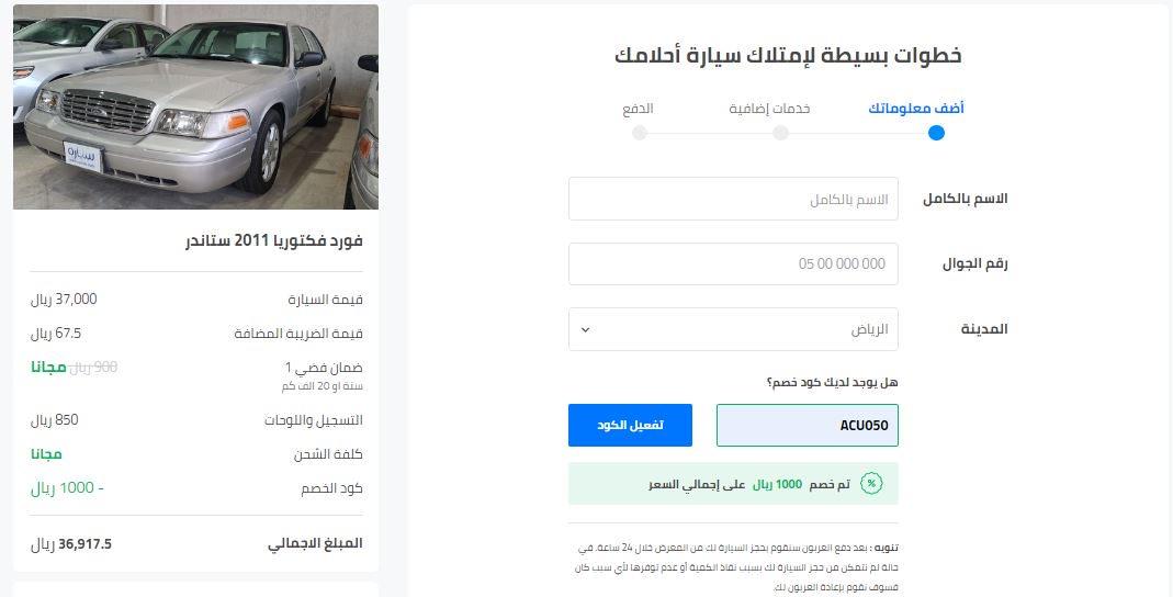 تفعيل كود خصم موقع سيارة علي فورد المستعملة