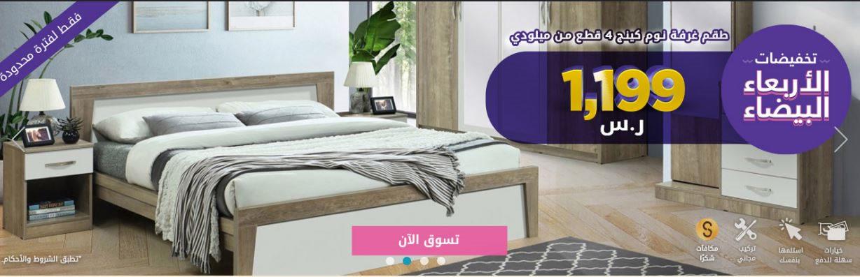 تنزيلات غرفة النوم من Home Box Stores لعام 2020