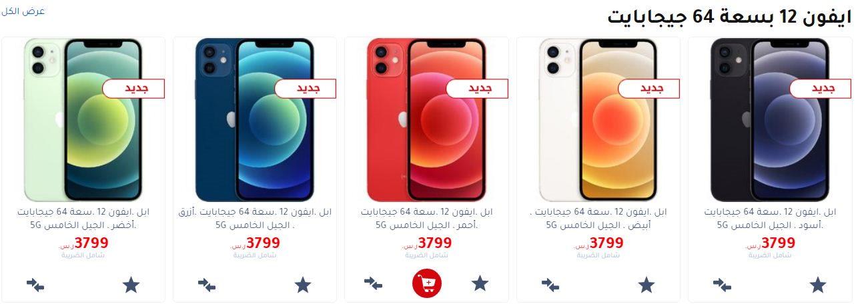 سعر تقسيط ايفون 12 من جرير سعة 64 جيجا