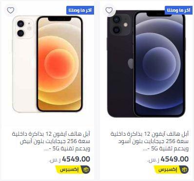 سعر قسط iphone 12 من نون سعة 256 جيجا