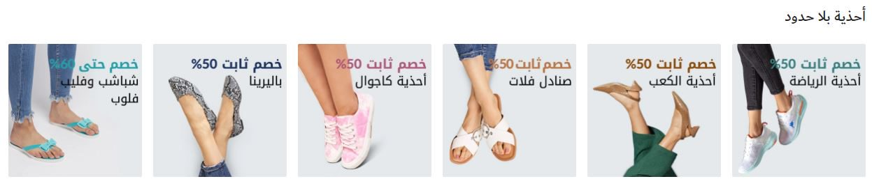 عرض السنتربوينت على أحذية النساء
