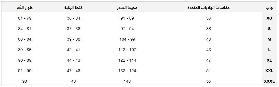 دليل قياسات الملابس العلوية الرجالية من جاب