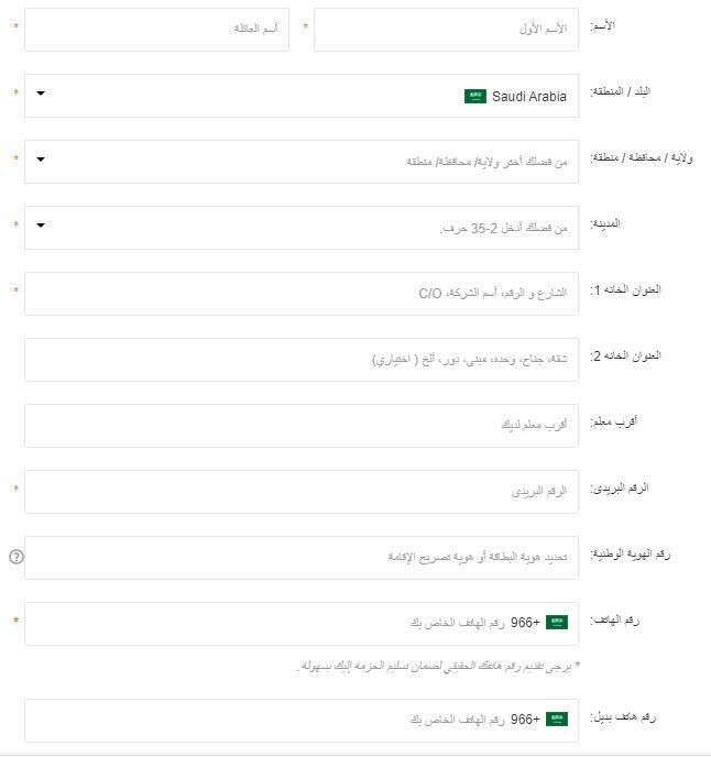 إدخال بيانات الشحن على موقع بانجود