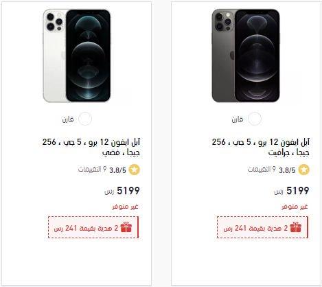 سعر قسط iphone 12 pro من اكسترا سعة 256 جيجا