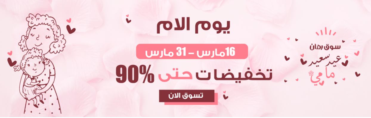 عروض سوق رمان في عيد الأمهات 2021
