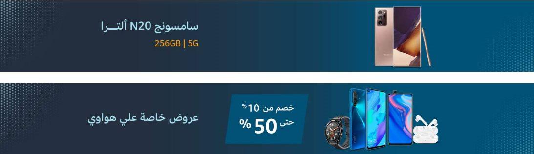 عرض الجمعة البيضاء من امازون السعودية جوالات سامسونج وهواوي