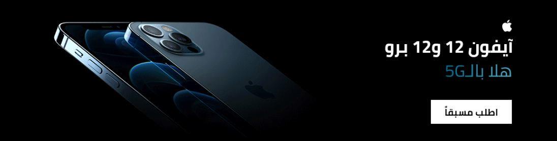 اقوى عروض متجر نون جوالات ايفون 12 و12 برو