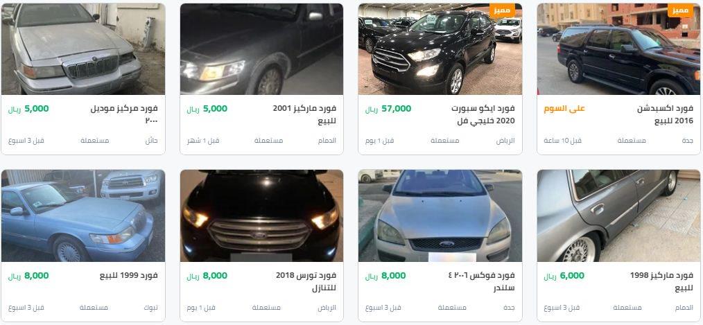 ارخص سيارات فورد المستعملة بالسعودية