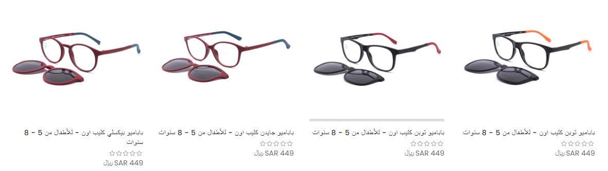 عروض مهرجان موقع ايوا على نظارات الأطفال