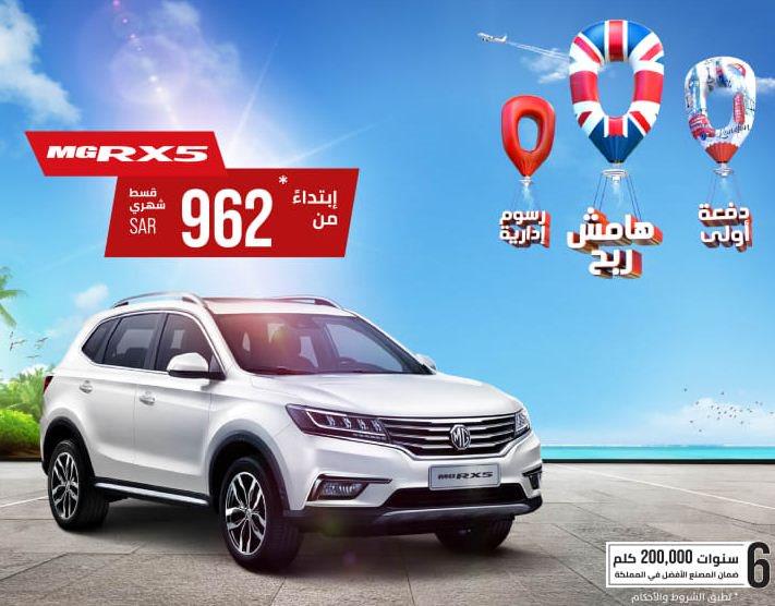 عروض ام جي السعودية في الصيف 2021 MG RX5