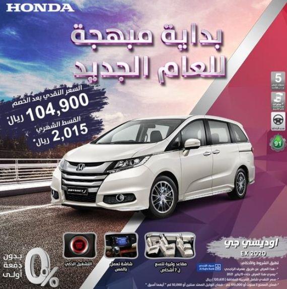 تخفيضات رأس السنه 2021 Honda عبدالله هاشم اوديسي جي