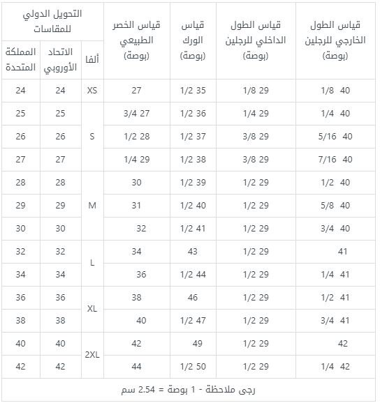 جدول مقاسات سبلاش للبناطيل النسائية