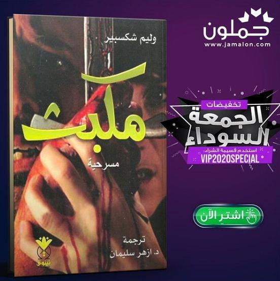 عروض البلاك فرايدي 2020 من Jamalon كتاب مسرحية مكبث