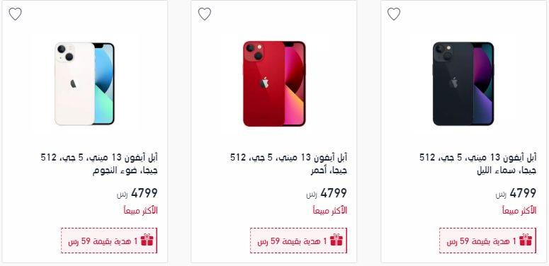 سعر Iphone 13 ميني Extra سعة 512 جيجا