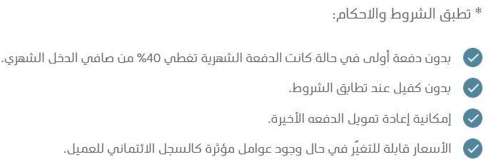 شروط تخفيضات Abdul Latif Jameel لسيارات 2021