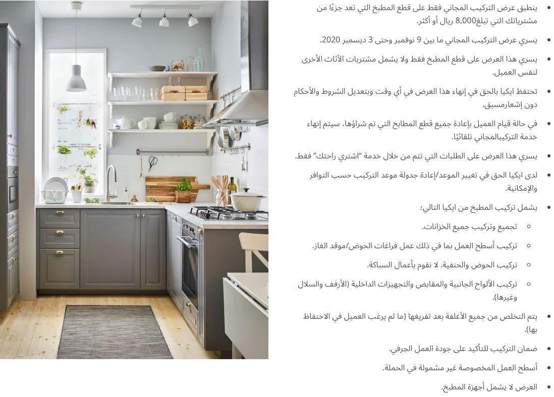 عرض تركيب المطبخ من ايكيا 2020