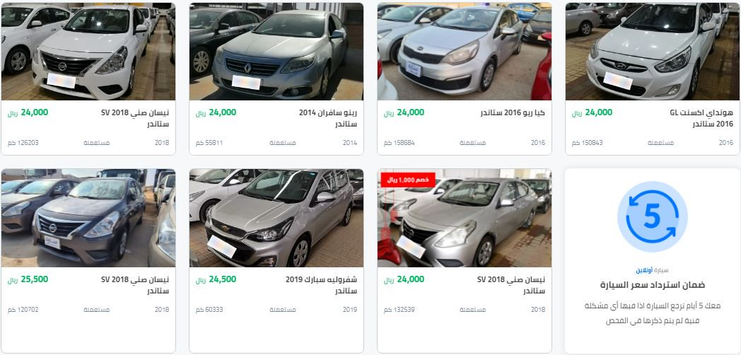 مركبات مستعملة ورخيصة من Syarah