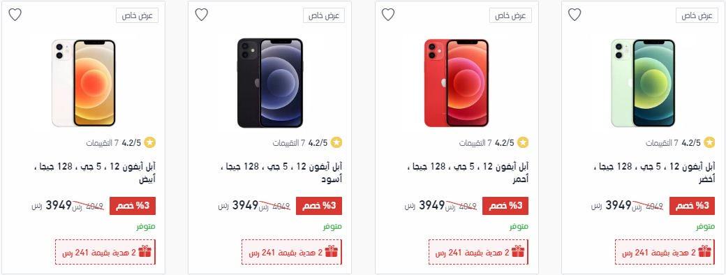 سعر تقسيط ايفون 12 من اكسترا سعة 128 جيجا