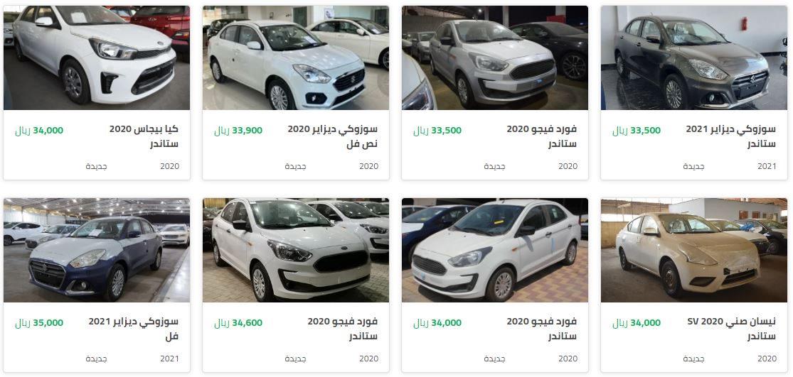 تشكيلة من أرخص السيارات الجديدة على موقع سيارة اونلاين