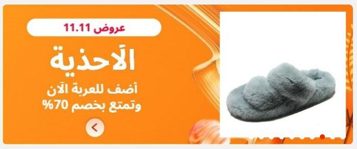 خصومات 70% على الأحذية من على اكسبريس