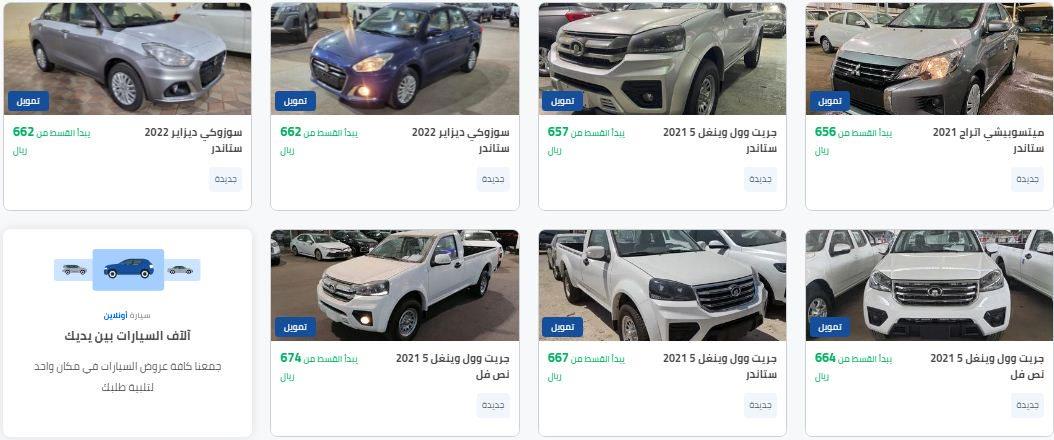 عروض تقسيط السيارات الجديدة اليوم من Syarah