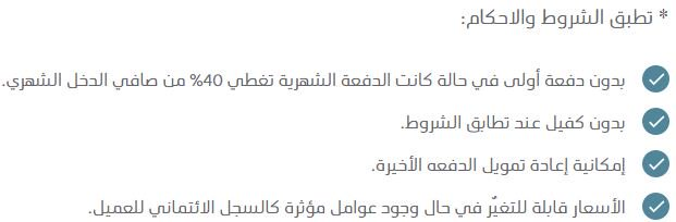 شروط تخفيضات Abdul Latif Jameel في الصيف