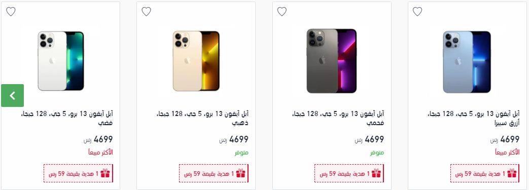 سعر جوال ايفون 13 برو اكسترا سعة 128 جيجا