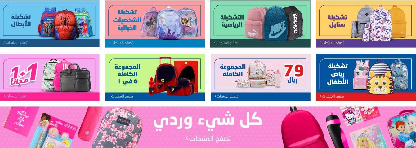 تنزيلات العودة للمدارس ٢٠٢١ من Jarir حقائب