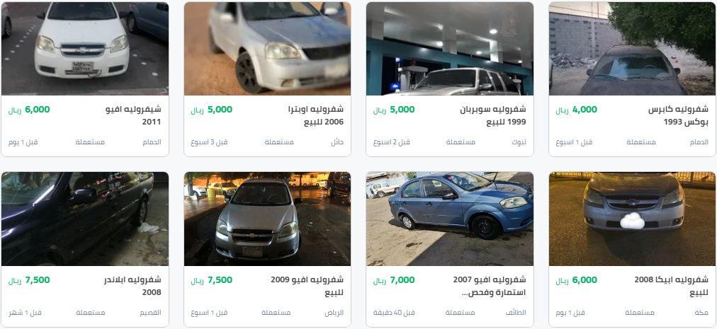 ارخص سيارات شيفروليه المستعملة بالسعودية