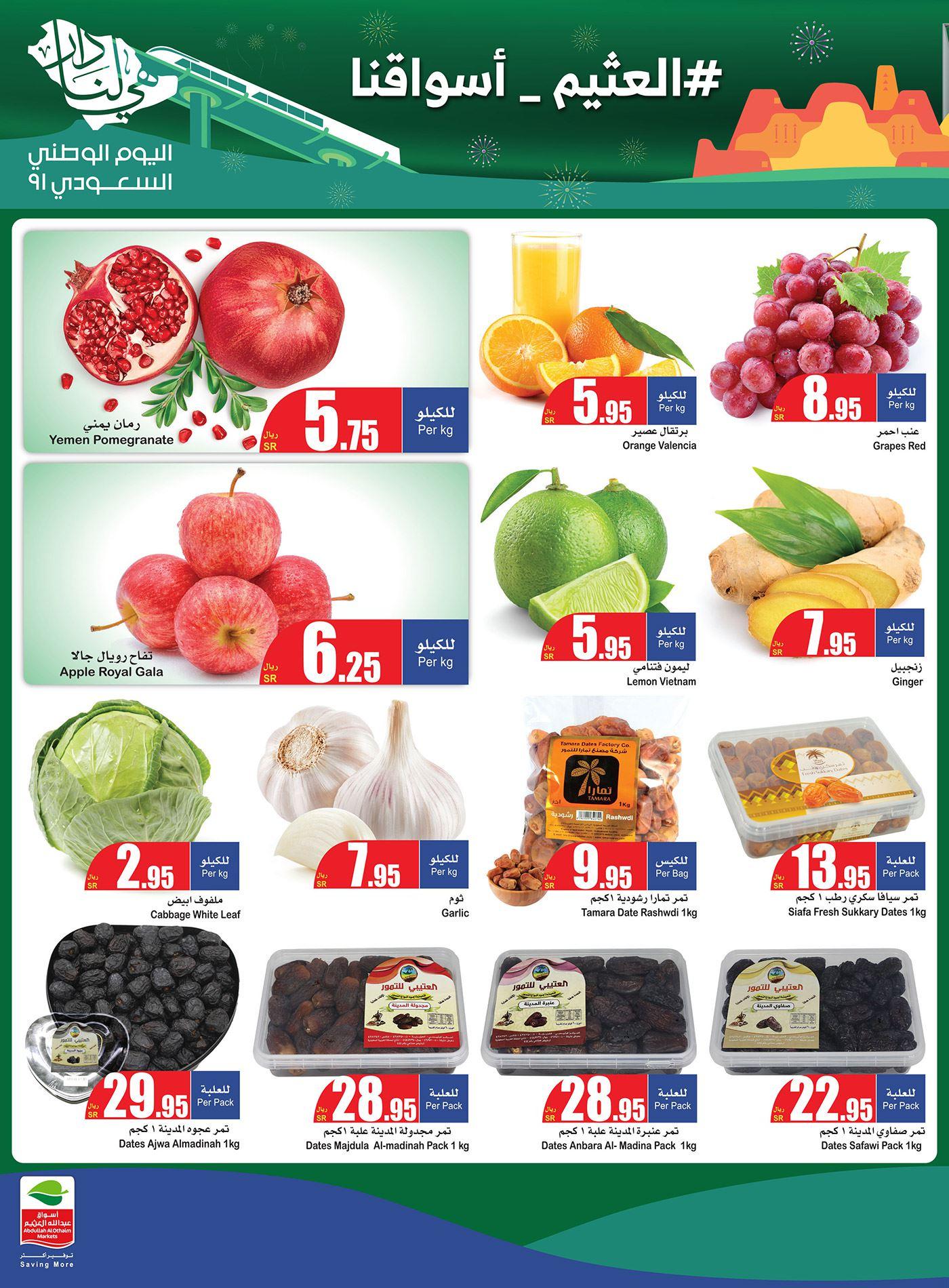 مجلة عروض العثيم لليوم الوطني 91 خضار وفاكهة