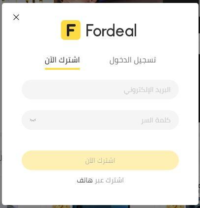 إنشاء حساب على فورديل