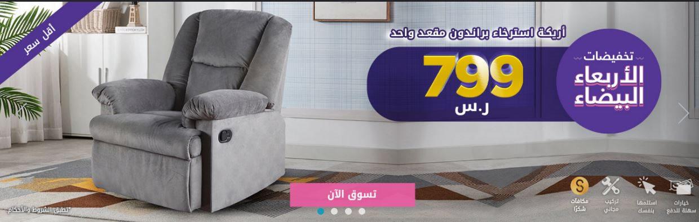 عرض الأريكة من Home Box Stores لعام 2020