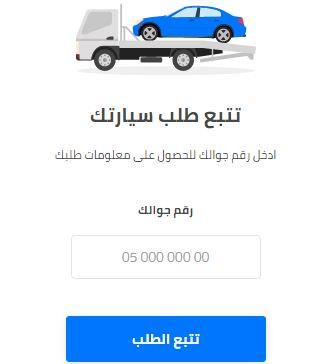 تتبع طلب سيارتك منموقع syarah