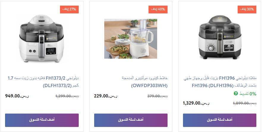 خصومات عبد الواحد الكبرى 2020 اجهزة الطبخ