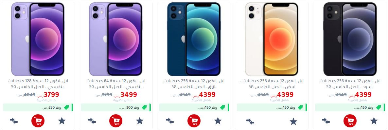عروض جوالات Iphone 12 في Jarir